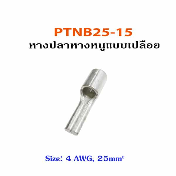 PTNB25-15-Non-Insulated-Pin-Terminals