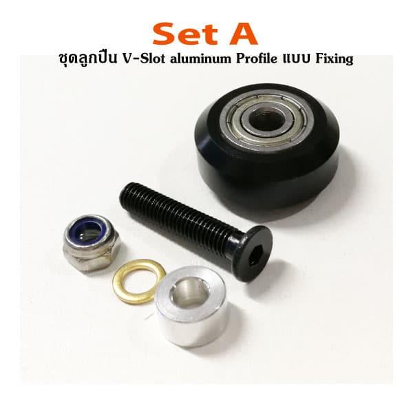 Set-A-V-Slot-aluminum-Profile-Fixing