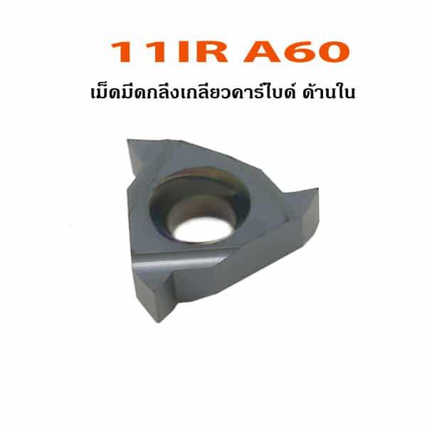 11IR-A60-Carbide-Threading-Inserts