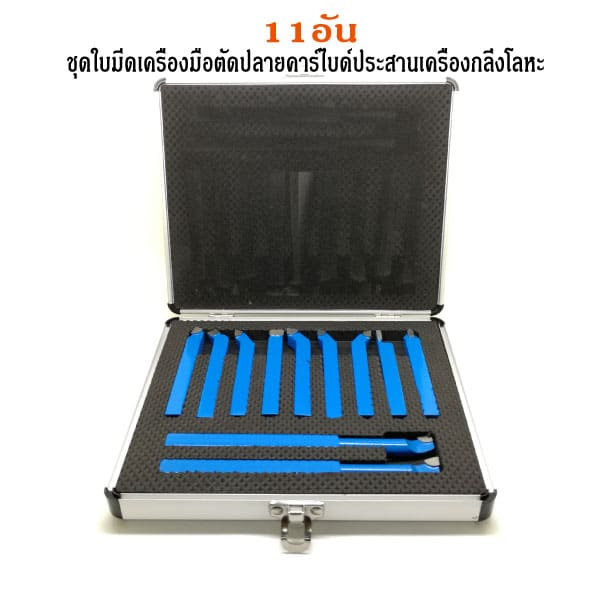 11PCS-Metal-Carbide-CNC-Lathe-Tools-Cutting-Set