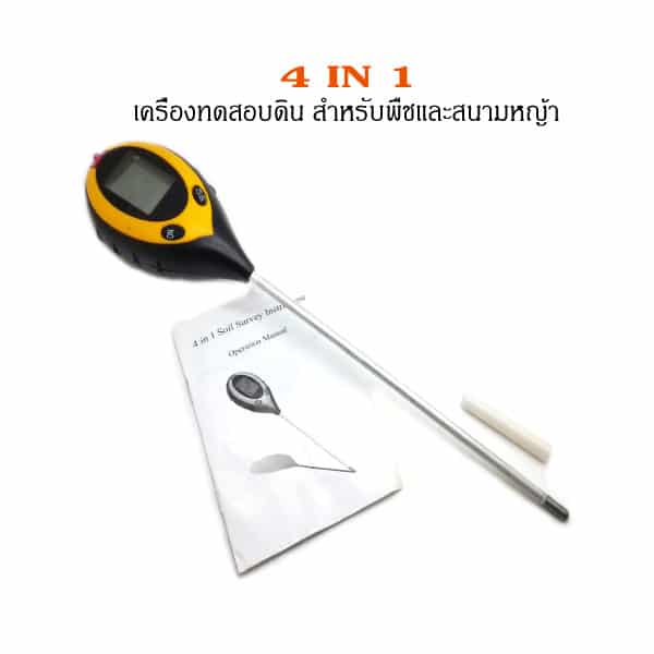 4-in-1--Soil-Survey-Instrument