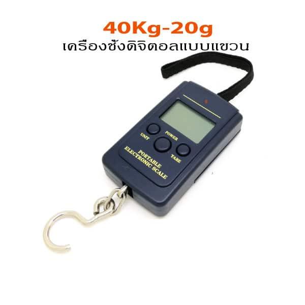 40Kg-20g-Digital-Scale