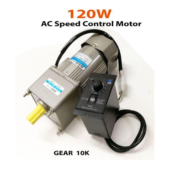 120W-AC-Speed-control-motor