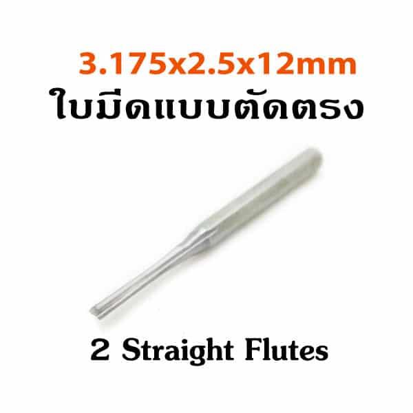 3.175x2.5x12mm-2-Straight-Flutes