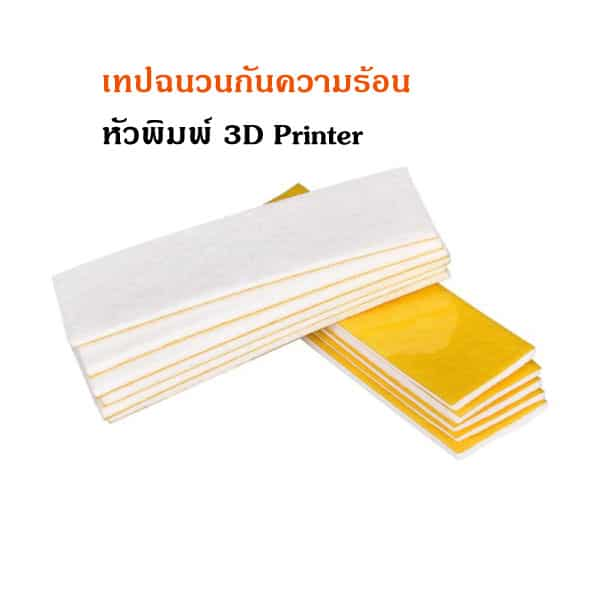 3D-Printer-Head-insulation