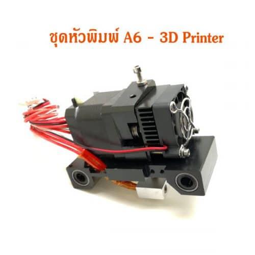 A6-3D-printer-Extruder