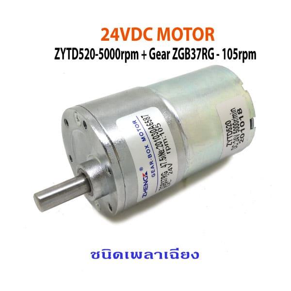 24VDC-MOTOR-ZYTD520-+-ZGB37RG-105rpm